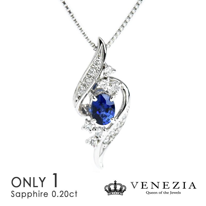 サファイア ネックレス プラチナ Pt900/ ブルーサファイア ダイヤ ダイアモンド ペンダント レディース ジュエリー ギフト プレゼント 限定1点もの