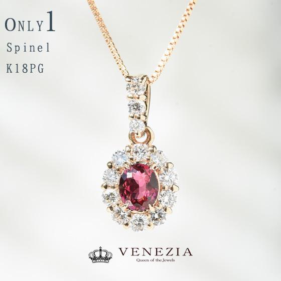 K18PG スピネル ペンダント 送料無料 鑑別書付 1点限り プラチナ ダイアモンド ネックレス レディース ジュエリー ギフト プレゼント diamond ring 限定1点もの