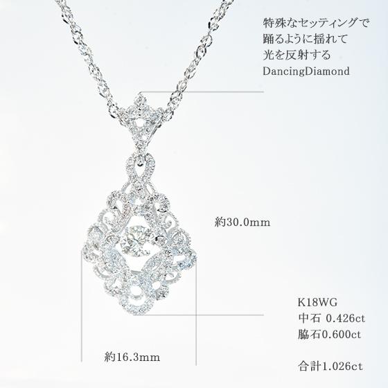 【限定1点もの】 K18WG ダンシングダイヤモンドペンダント 0.42ct/  鑑別書付 1点限り ジュエリー ギフト プレゼント