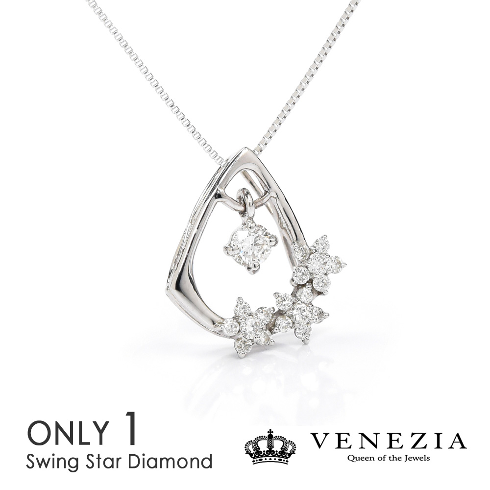 スイングスター K18WG ダイヤモンド 0.25ct ペンダント ネックレス 送料無料 鑑別書付 1点限り ジュエリー ギフト プレゼント 限定1点もの