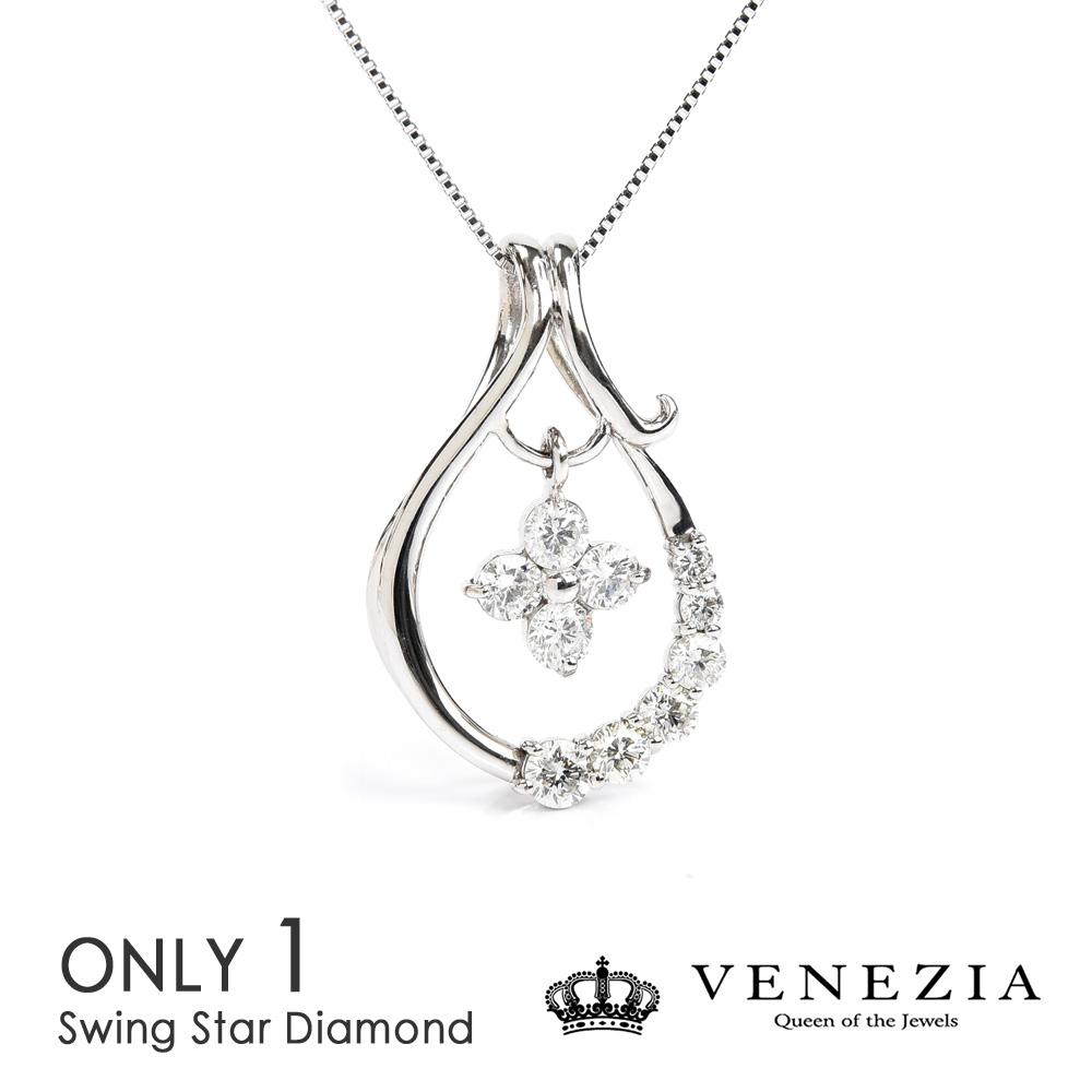 スイングスター K18WG ダイヤモンド 0.50ct ペンダント ネックレス 送料無料 鑑別書付 1点限り ジュエリー ギフト プレゼント 限定1点もの