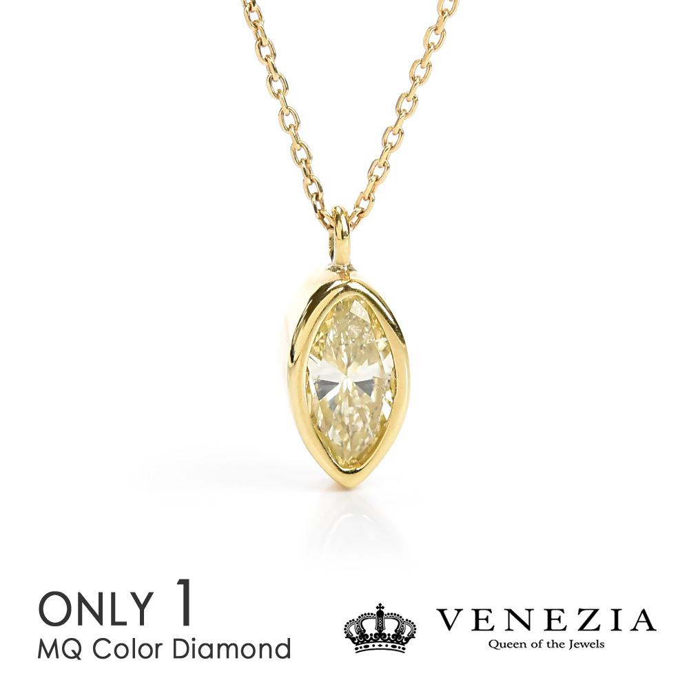 K18 マーキスカット カラー ダイヤモンド 0.93ct ペンダント ネックレス 送料無料 鑑別書付 1点限り ジュエリー ギフト プレゼント 限定1点もの
