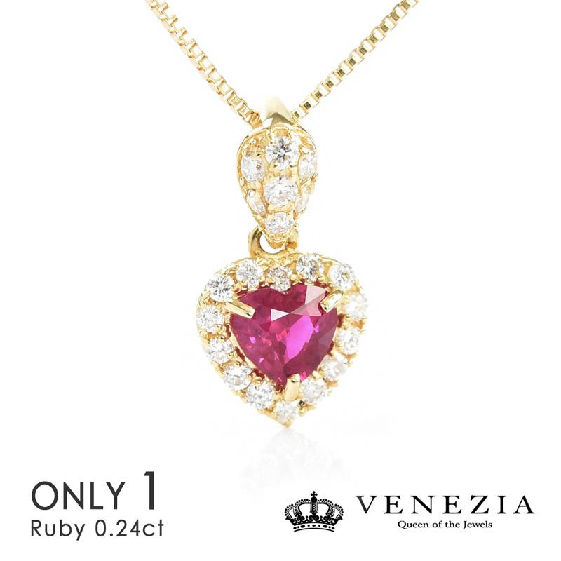ハートシェイプ ルビー ネックレス K18YG 0.24ct 7月 誕生石 ダイヤモンド 0.12 ペンダント ギフト プレゼント 天然石 宝石 限定1点もの