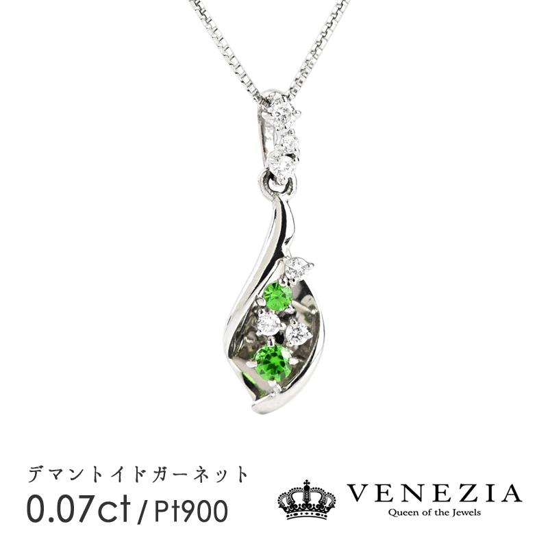 デマントイドガーネット ネックレス Pt900 プラチナ 0.07ct稀少石 レアストーン ダイヤモンド ペンダント ギフト プレゼント 天然石 宝石 限定1点もの