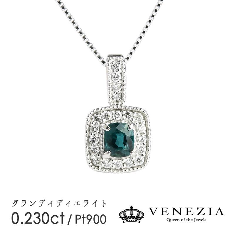 グランディディエライト ネックレス 0.23ct Pt900 プラチナ 稀少石 レアストーン ダイヤモンド ペンダント ギフト プレゼント 天然石 宝石 限定1点もの