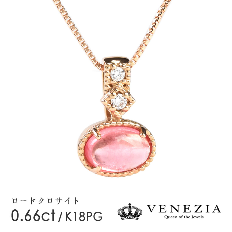ロードクロサイト ネックレス K18PG ピンクゴールド 0.66ct カボション ペンダント ギフト プレゼント 天然石 コレクター 限定1点もの