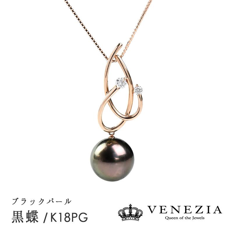 ブラックパール ネックレス K18PG ピンクゴールド 真珠 11mmアップ 黒蝶真珠 ダイヤモンド ペンダント ギフト プレゼント 天然石 宝石 レディース ジュエリー 限定1点もの
