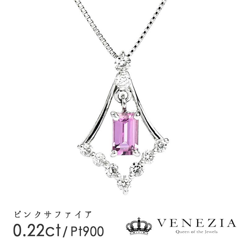 ピンクサファイア ネックレス Pt900 プラチナ 0.36ct レディース ペンダント カラーサファイア ダイヤモンド ギフト プレゼント 天然石 宝石 限定1点もの