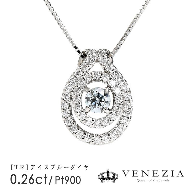 トリートメント アイスブルーダイヤモンド ネックレス プラチナ Pt900 0.26ct レディース ジュエリー ペンダント ダイア 天然石 宝石 限定1点もの