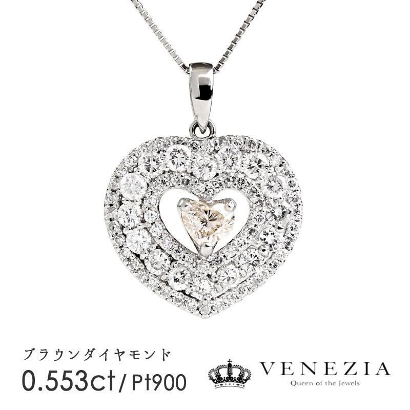 ブラウンダイヤモンド ハートシェイプ ネックレス プラチナ Pt900 0.553ct レディース ジュエリー ペンダント ハート型 ダイア ギフト プレゼント 天然石 宝石 限定1点もの