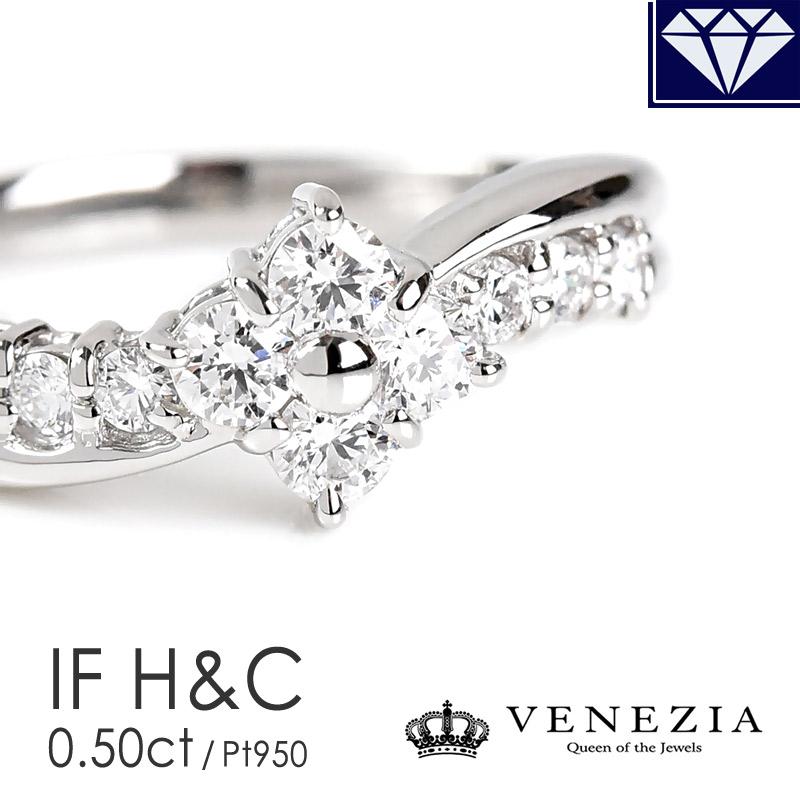 高品質 ダイヤモンド 0.50ct リング 指輪 Dカラー IF Excellent H&C Pt950 ハードプラチナ レディース ジュエリー ギフト プレゼント 0.5カラット 限定1点もの