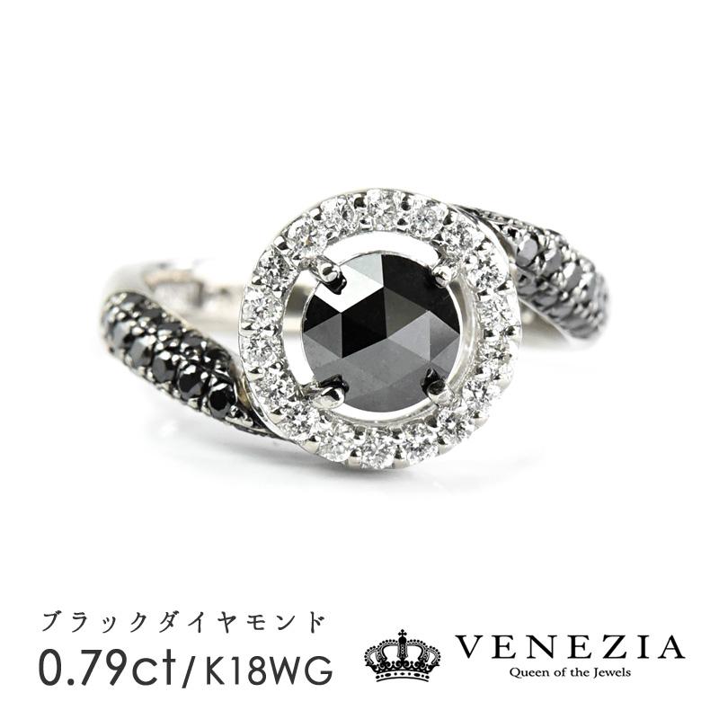 ブラックダイヤモンド リング 指輪 K18WG ホワイトゴールド 0.79ct ダイヤモンド ギフト プレゼント 天然石 宝石 限定1点もの