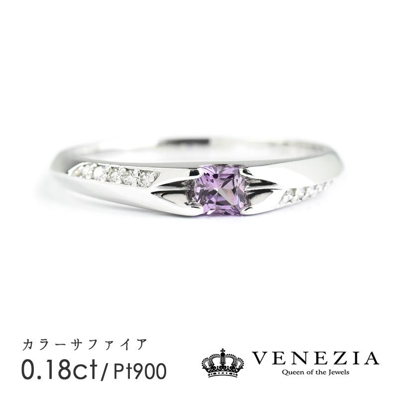 絶妙な色味に惹きこまれるカラーサファイア サファイヤ リング Pt900 プラチナ パープル 0.18ct ダイヤモンド 指輪 天然石 宝石 限定1点もの ギフト