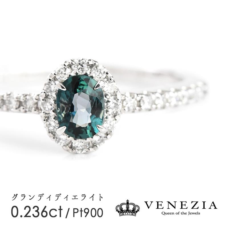 【倉庫】グランディディエライト リング Pt900 プラチナ 0.236ct ダイヤモンド 指輪 レディース ジュエリー 限定1点もの