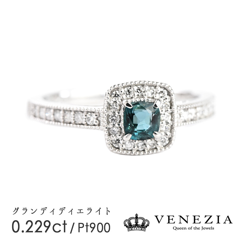 グランディディエライト リング Pt900 プラチナ 0.229ctダイヤモンド 指輪 レディース ジュエリー ギフト プレゼント 天然石 宝石 限定1点もの