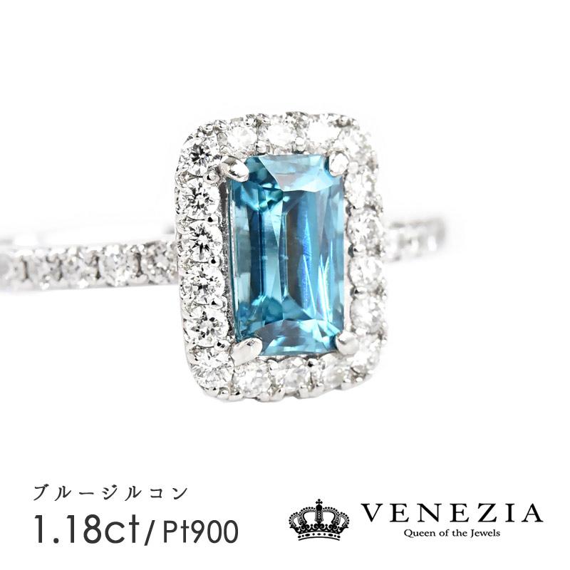 ブルージルコン リング 指輪 Pt900 プラチナ 1.18ct ダイヤモンド ギフト プレゼント 天然石 宝石 限定1点もの