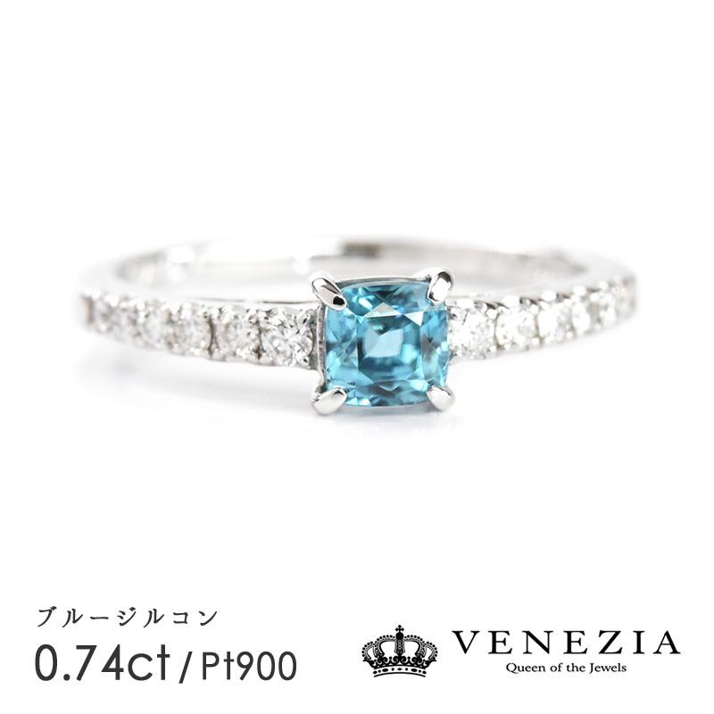 ブルージルコン リング 指輪 Pt900 プラチナ 0.74ct ダイヤモンド 指輪 ギフト プレゼント 天然石 宝石 限定1点もの