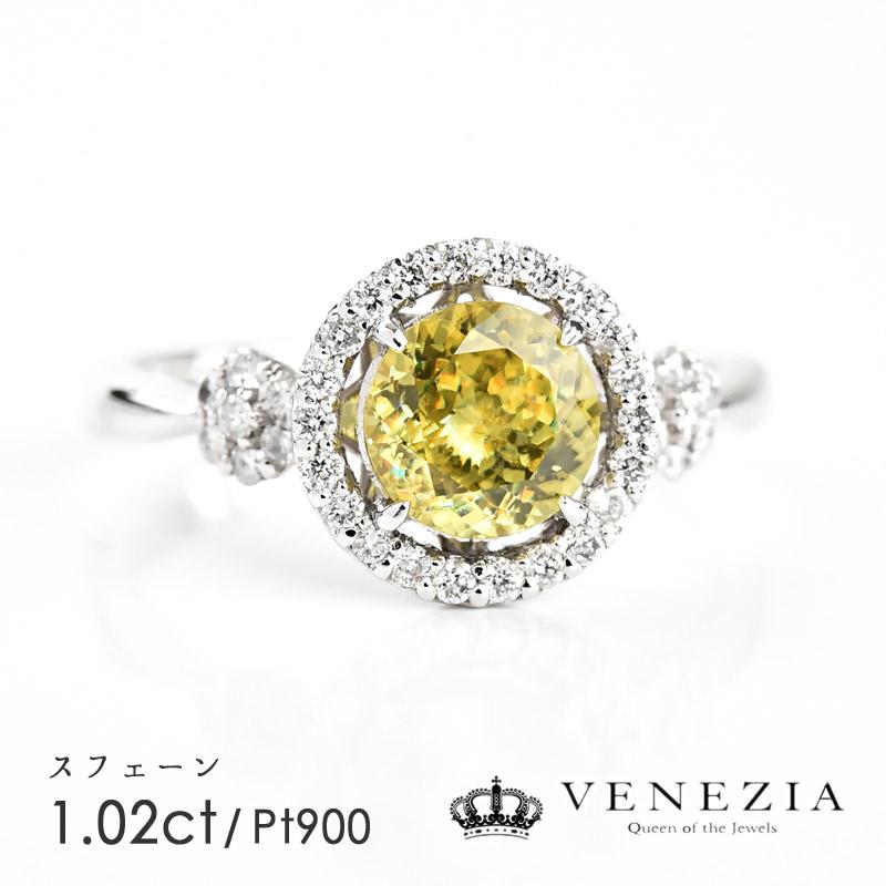 スフェーン リング 1.02ct 指輪 プラチナ Pt900 ダイヤモンド 1カラット ギフト プレゼント 天然石 宝石 限定1点もの