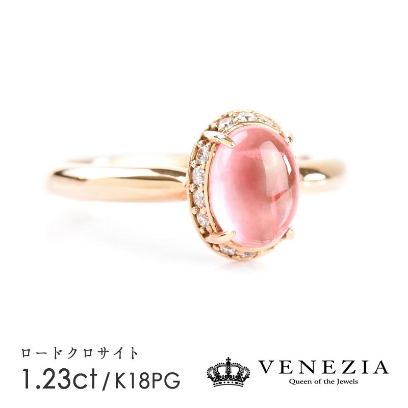 ロードクロサイト リング 指輪 K18PG ピンクゴールド 1.23ct カボション 指輪 ダイヤモンド ギフト プレゼント 天然石 宝石 限定1点もの