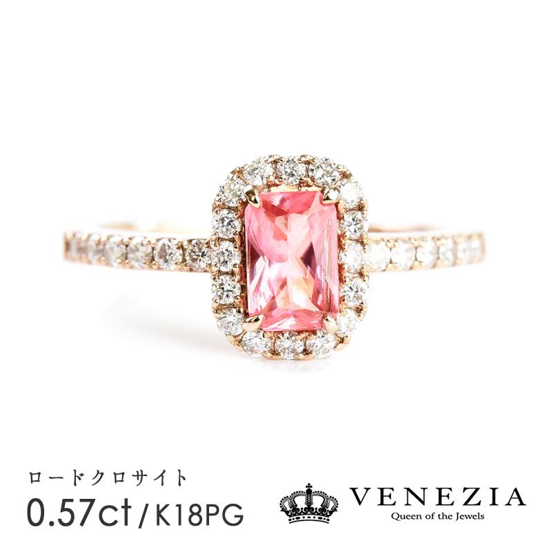 ロードクロサイト 0.57ct リング 指輪 K18PG ピンクゴールド指輪 18金 ダイヤモンド ギフト プレゼント 天然石 宝石 限定1点もの