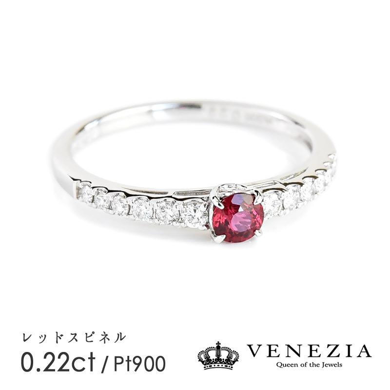 ポイント10倍 4日20時~ レッドスピネル リング 指輪 Pt900 プラチナ 0.22ct スピネル ダイヤモンド 天然石 宝石 限定1点もの 新商品