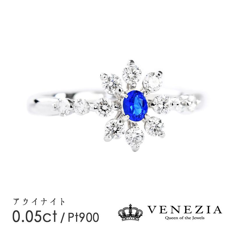 ポイント10倍 4日20時~ アウイナイト リング 指輪 Pt900 プラチナ 0.05ct アウィン ダイヤモンド 天然石 宝石 限定1点もの 新商品