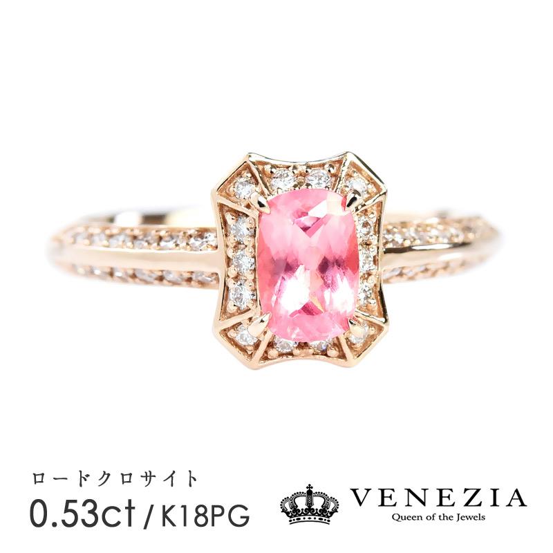 ポイント10倍 4日20時~ ロードクロサイト リング 指輪 K18PG ピンクゴールド 0.53ct ダイヤモンド 天然石 宝石 限定1点もの 新商品