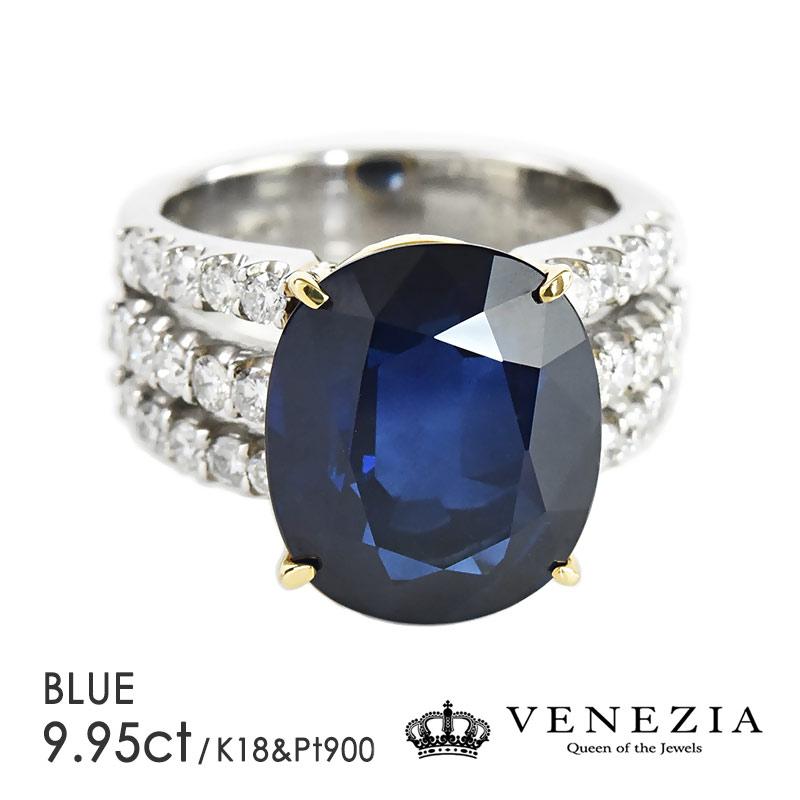 ブルー サファイア リング 指輪 Pt900 K18 コンビ 9.95ct プラチナ ゴールド 天然石 宝石 限定1点もの