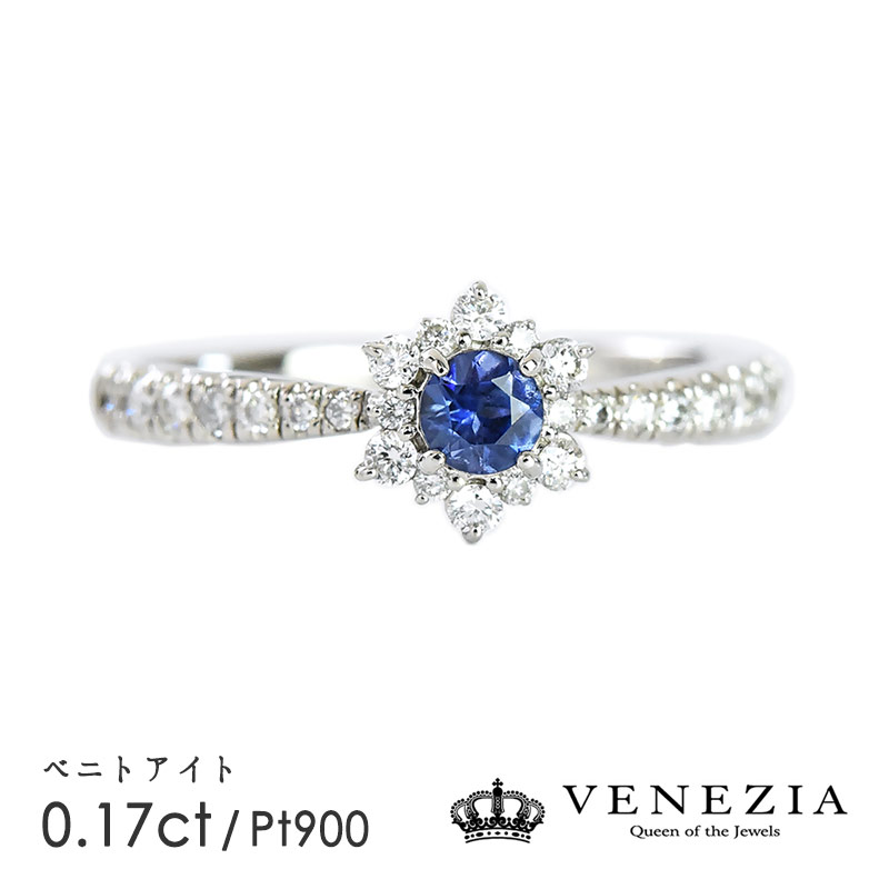 鮮やかな青紫の色調と華やかなファイアが魅力 間もなく終了 20%OFF 3 11 1:59まで ベニトアイト リング 指輪 0.17ct 価格 稀少石 登場大人気アイテム プラチナ 新商品 フラワーモチーフ Pt900 限定1点もの レアストーン ダイヤモンド