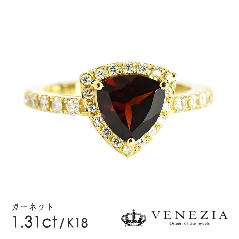 <title>宝石の街 甲府から商品をお届けします ガーネット 有名な リング 指輪 K18 ゴールド 1.31ct ダイヤモンド 天然石 宝石 限定1点もの</title>