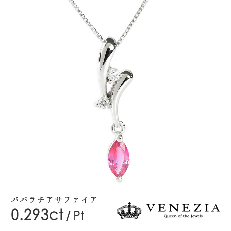数量限定 パパラチアサファイア ネックレス Pt900 プラチナ 0.293ct ダイヤモンド パパラチヤ 希少石 ペンダント レディース ジュエリー 天然石 宝石