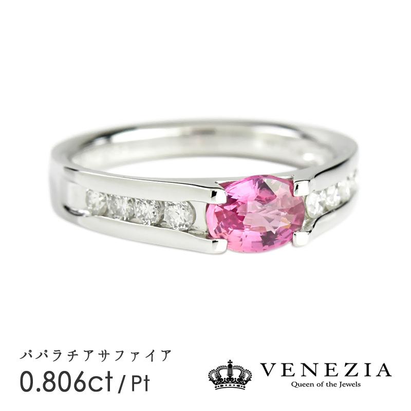 数量限定 パパラチアサファイア リング Pt900 プラチナ 0.806ct ダイヤモンド パパラチヤ 指輪 レアストーン 天然石 宝石 オーバル レディース ジュエリー