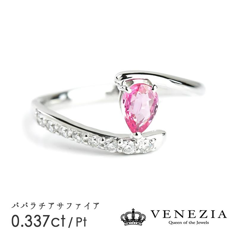 数量限定 パパラチアサファイア リング Pt900 プラチナ 0.337ct ダイヤモンド パパラチヤ 指輪 レアストーン 天然石 宝石 オーバル レディース ジュエリー