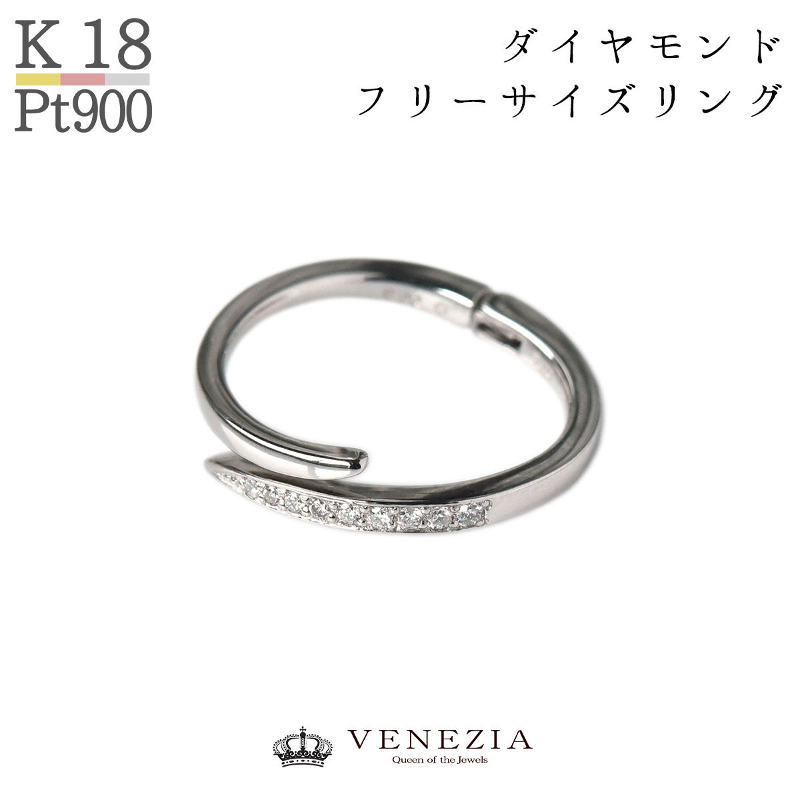 【サイズ調整自在】ピアリング ダイヤモンド 指輪 シザーズ No.3 Pt900 K18 0.06ct 贈り物