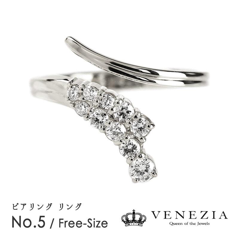 ピアリング 正規品 フリーサイズ リング ダイヤ 指輪 フリーサイズ ピアリング ダイヤモンド 指輪 シザーズ No.5 K18 0.3ctup プラチナ対応 正規品 ピアリング社