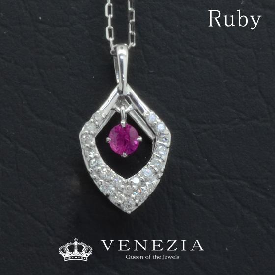 K18 ルビー ダイヤモンド ペンダント/ 送料無料 品質保証書付 18k 18金 ホワイトゴールド ダイヤ ダイアモンド ネックレス レディース ギフト プレゼント