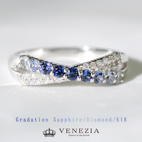 K18 ブルーサファイア グラデーション リング/ 送料無料 品質保証書付 18金 18k ホワイトゴールド サファイア ブルーサファイヤ 指輪 誕生石 9月 レディース ファッション ジュエリー アクセサリー ギフト プレゼント VENEZIA