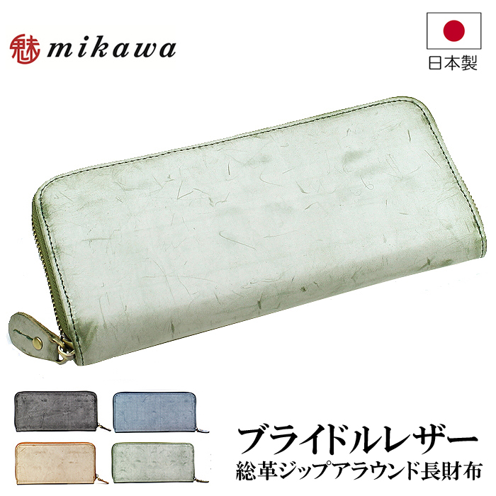 2882b3d4e124 Mikawa mikawa genuine leather long wallet brei dollar leather zip around  Italian leather men gap Dis ...