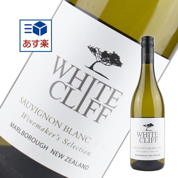 白ワイン ソーヴィニヨンブラン ニュージーランド 2020年の南半球は夏暑く果実は凝縮し最高のコンディション ワイン オービット誌にて5つ星 93-95点 を獲得 クーポン発行中 ホワイトクリフ マールボロ ワインメーカーズセレクション 2020 夏 ソーヴィニヨン 普段飲み 新品未使用正規品 750ml お中元 新品 送料無料 宅飲み 辛口 ギフト 家飲み ニュージーランドワイン 格安 美味しい プレゼント