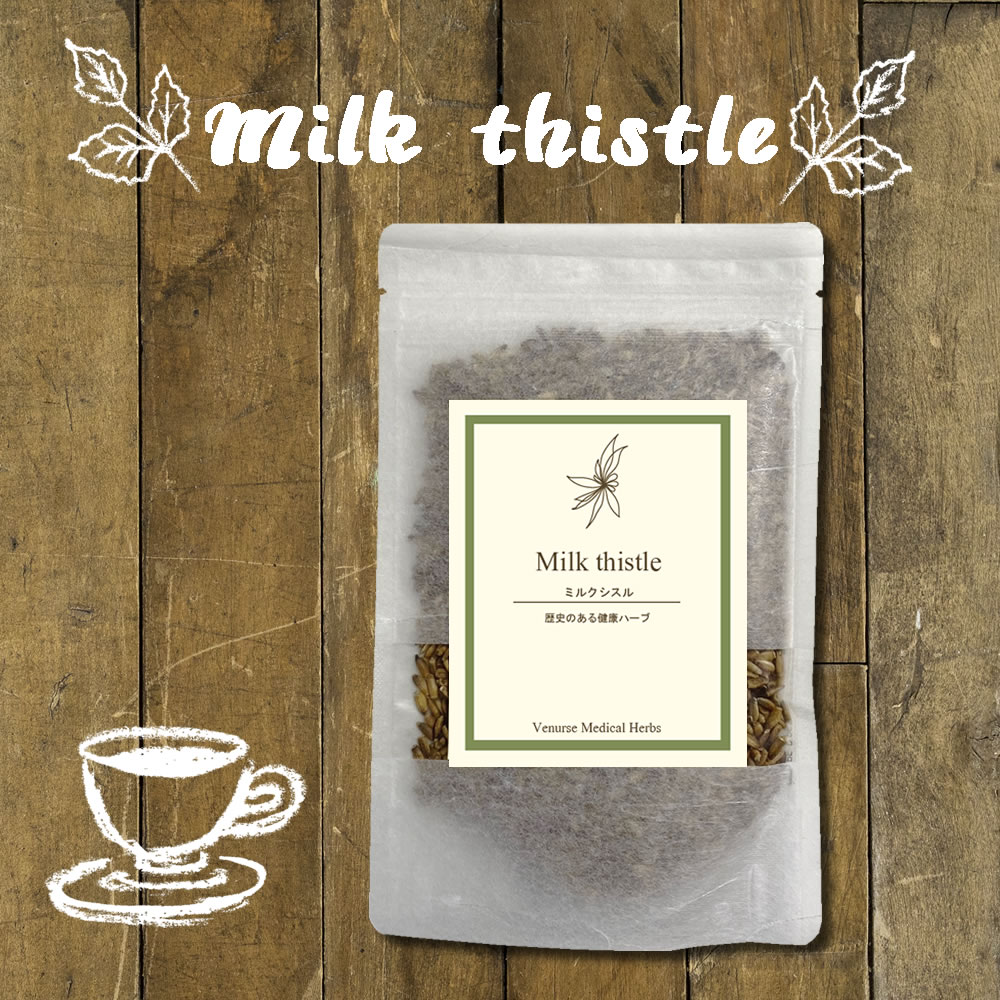 ミルクシスル 100g(ホール) 送料無料 | 農薬検査済 みるくしする マリアアザミ シード 種子 ハーブティー ティーパック ティーバック 茶 ノンカフェイン 生薬 漢方 ヴィーナース ヴィーナス ビーナース ビーナス