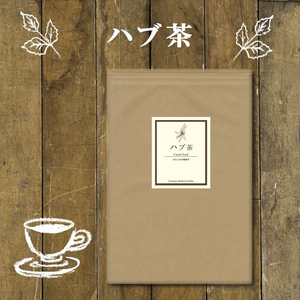 ハブ茶 60 ティーバッグ 送料無料 農薬検査済 ノンカフェイン はぶちゃ 信憑 ハブ 茶 ティーパック 健康茶 ケツメイシ ヴィーナース お茶 エビスグサ おすすめ