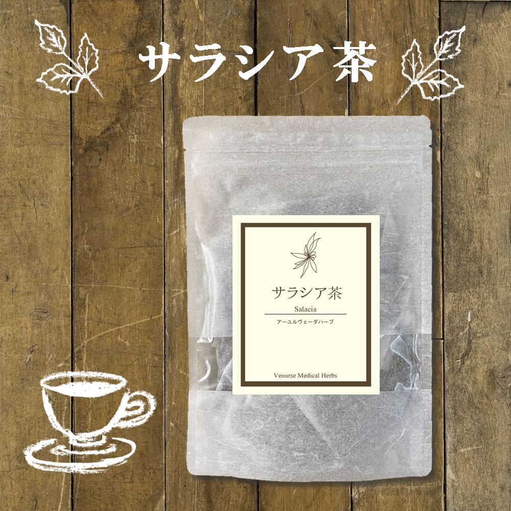 サラシア茶 15 ティーバッグ 2個セット 送料無料 | 農薬検査済み ノンカフェイン サラシアレティキュラータ コタラヒムブツ ハーブ 茶 健康茶 ティーパック ティーバック | ヴィーナース
