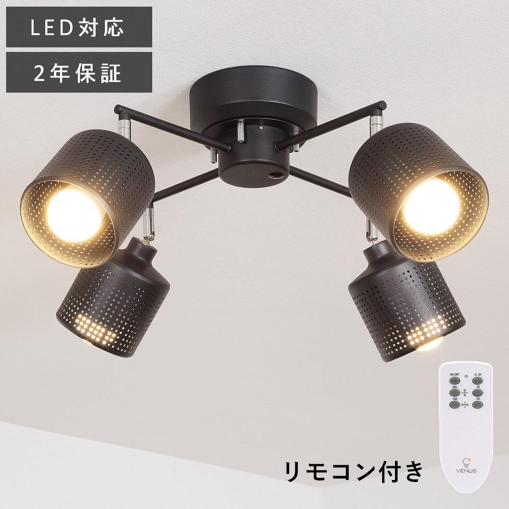 シーリングライト リモコン付き おしゃれ 4灯 天井照明 照明器具 LED対応 スポットライト モダン 北欧 寝室 リビング ダイニング ベッドルーム 食卓 居間 シンプル カフェ ナチュラル 間接照明 洋風 6畳 8畳 10畳