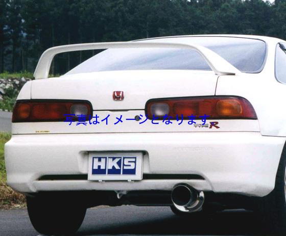 個人宅発送可能! HKS マフラー サイレントハイパワー ホンダ インテグラ・タイプR DC2 B18C 95/09-01/07 (32016-AH018)