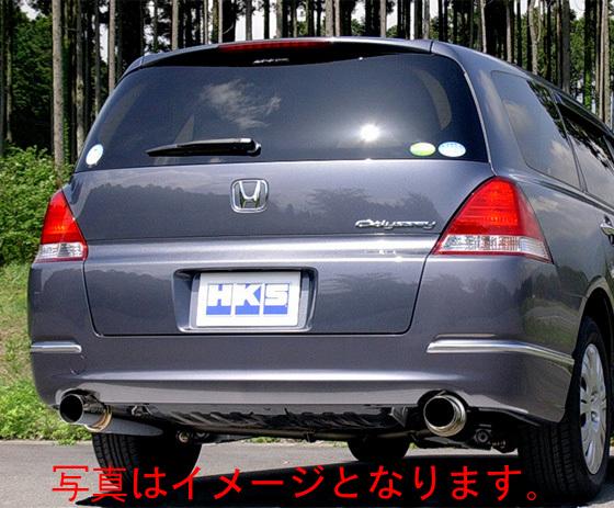 自動車関連業者直送限定 HKS マフラー ハイパワー409 ホンダ オデッセイ RB1 K24A 06/04-08/09 (32003-AH008)