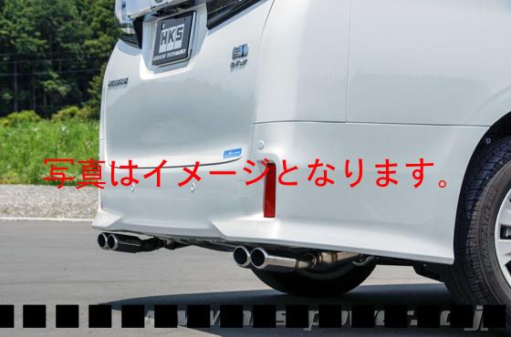 自動車関連業者直送限定 HKS マフラー リーガマックスプレミアム トヨタ ヴェルファイア ハイブリット AYH30W 2AR-FXE(2AR-2JM) 15/01-  (32018-AT050)