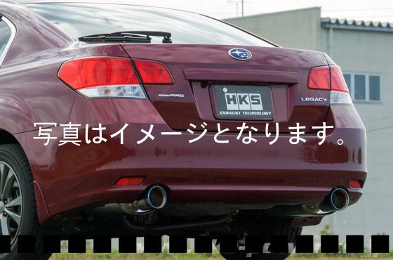 自動車関連業者直送限定 HKS マフラー リーガマックスプレミアム スバル レガシィB4 BMM FB25(NA) 12/05-14/10 (32018-AF011)
