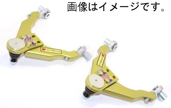イケヤフォーミュラ IKEYA FORMURA フロント アッパーアーム ホンダ S2000 AP1 AP2 (IFAK12001)