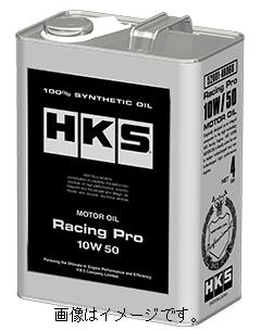 カーショップ・ディーラーのみ発送可能! HKS ENGINE OIL (For Authorized Shops) エンジンオイル(販売店限定) レーシングプロ 10W-50 200L (52001-AK066)