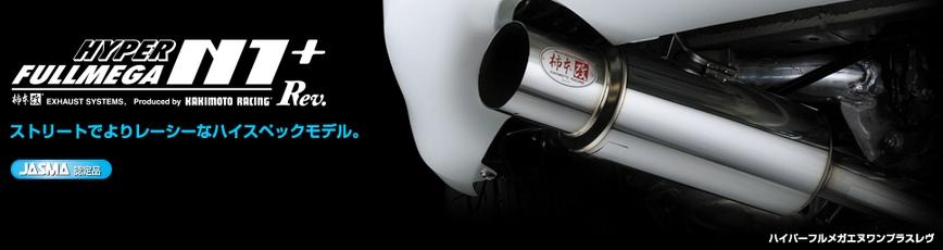登場大人気アイテム 個人宅発送可能 柿本 Kakimoto カキモト HYPER FULLMEGA N1+Rev. ハイパーフルメガ エヌワンプラス レヴ C ターボ E- シルビア 4AT N31330 ニッサン SR20DET 2.0 直営ストア S14